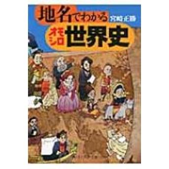 宮崎正勝/地名でわかるオモシロ世界史