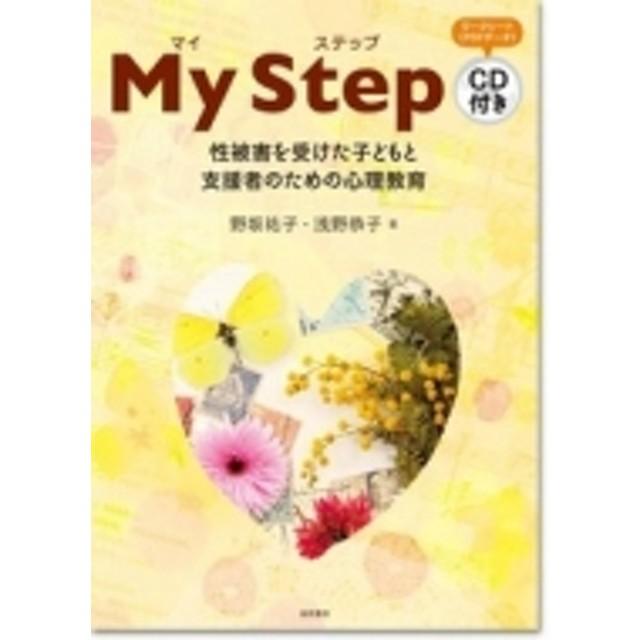 野坂祐子/マイステップ(Cd付き) 性被害を受けた子どもと支援者のための心理教育