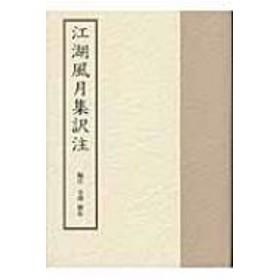芳澤勝弘/江湖風月集訳注