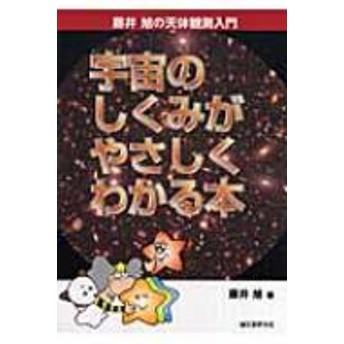 藤井旭/宇宙のしくみがやさしくわかる本