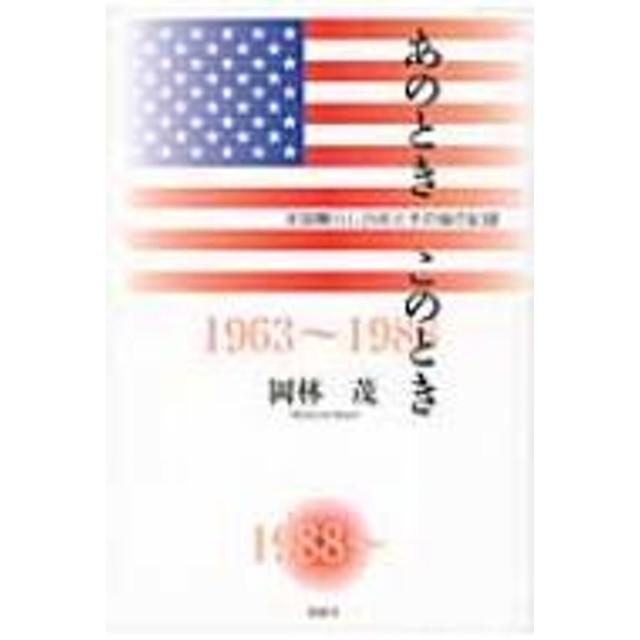 岡林茂/あのときこのとき 米国暮らし25年とその後の記録