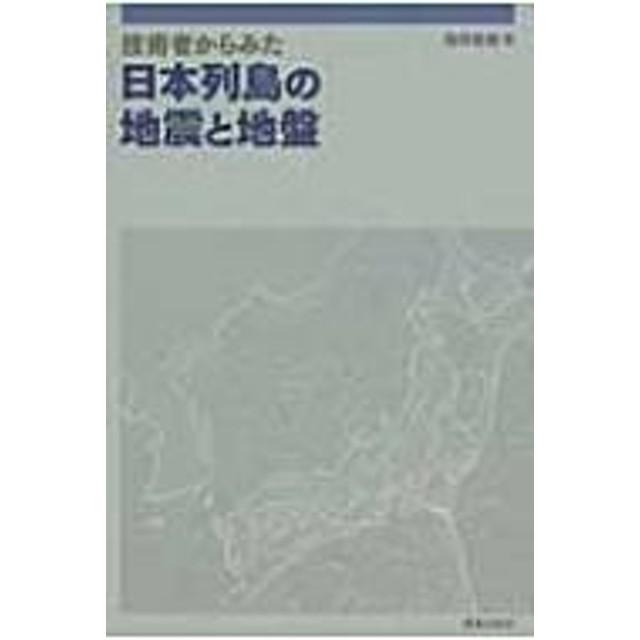 稲田倍穂/技術者からみた日本列島の地震と地盤