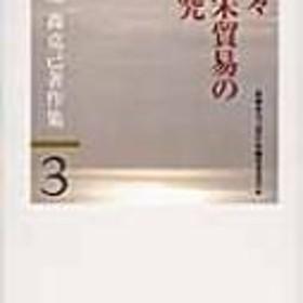 山科教言/史料纂集 古記録編〔15...