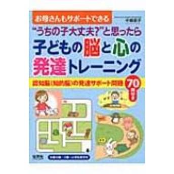 中島恵子/子どもの脳と心の発達トレーニング
