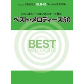 楽譜/Stagea Elb-02 ベーシックモデル レジストレーションメニューで弾く ベスト・メロディーズ50