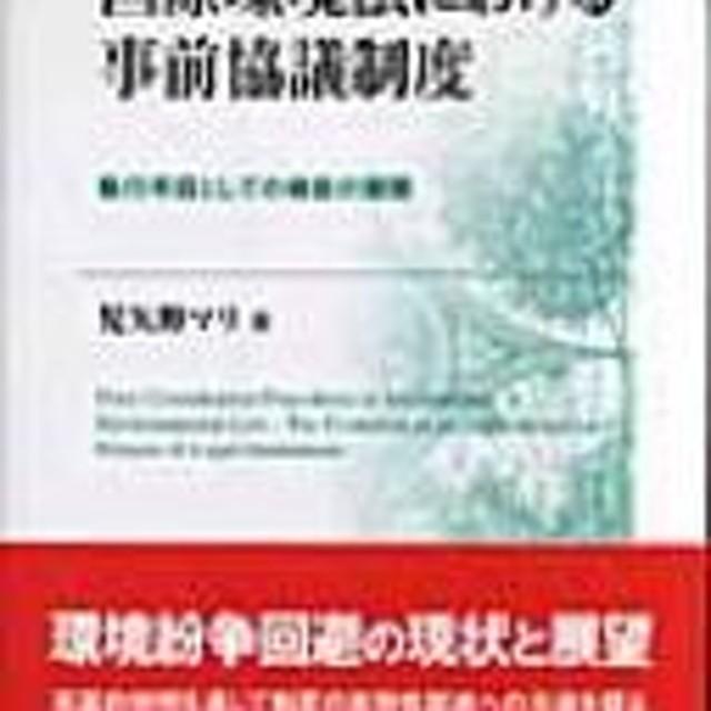 児矢野マリ/国際環境法における...