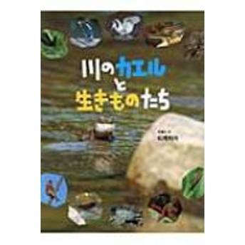 松橋利光/川のカエルと生きものたち