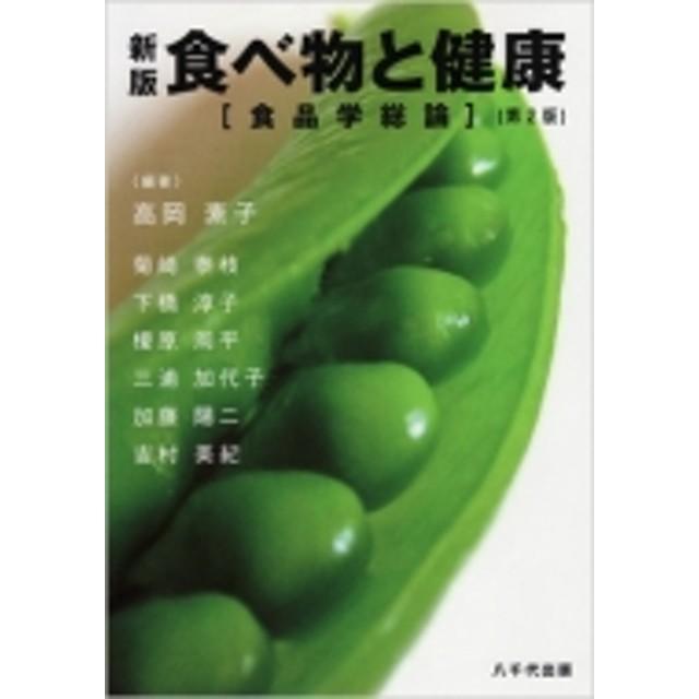 高岡素子/新版 食べ物と健康 食品学総論 第2版