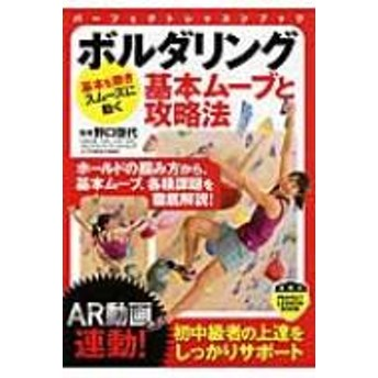 野口啓代/ボルダリング 基本ムーブと攻略法 Perfect Lesson Book