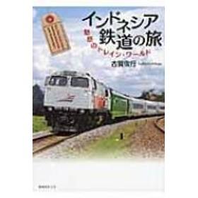 古賀俊行/インドネシア鉄道の旅