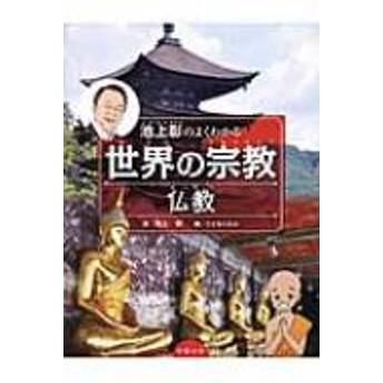 池上彰/池上彰のよくわかる世界の宗教仏教