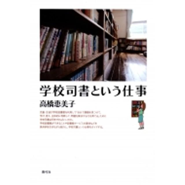 高橋恵美子/学校司書という仕事