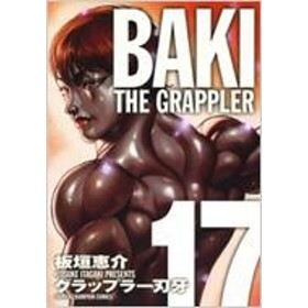 板垣恵介/グラップラ-刃牙完全版 17 Bakithegrappler
