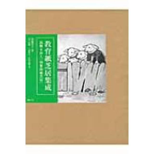 高橋洋子 (絵本作家)/教育紙芝居集成 高橋五山と「幼稚園紙芝居」