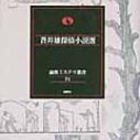 Books2/光石介太郎探偵小説選 論...