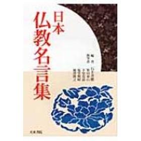 石上善應/日本仏教名言集