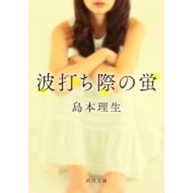 島本理生/波打ち際の蛍 角川文庫