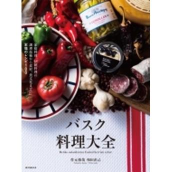 和田直己/バスク料理大全 家庭料理、伝統料理の調理技術から食材、食文化まで。本場のレシピ100