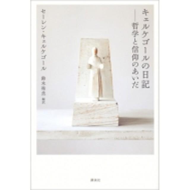 セーレン キェルケゴール/キェルケゴールの日記哲学と信仰のあいだ