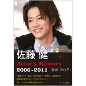 真瀬みひろ/佐藤健actor's Memory 2006 2011