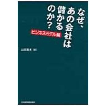 山田英夫/なぜ、あの会社は儲かるのか ビジネスモデル編
