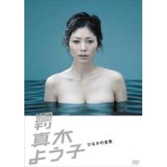 真木よう子/週刊真木よう子: ひなかの金魚