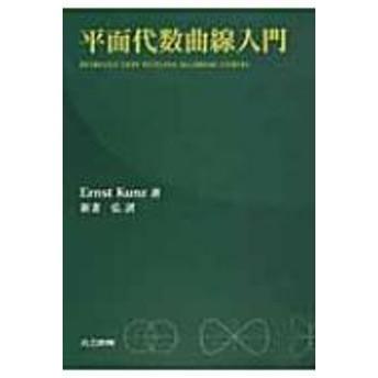 エルンスト・クンツ/可換環と代...