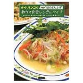 清水樵/タイ・バンコク 緑のどんぶり 激ウマ食堂レシピ & ガイド