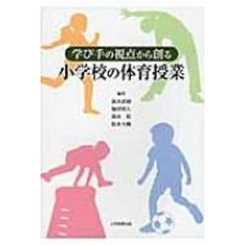 鈴木直樹(身体教育学)/学び手の視点から創る小学校の体育授業