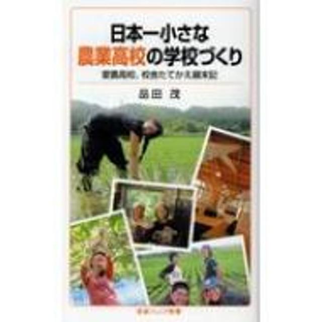 品田茂/日本一小さな農業高校の学校づくり 愛農高校、校舎たてかえ顛末記 岩波ジュニア新書
