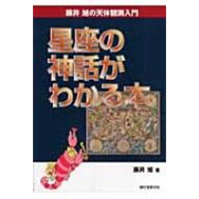 藤井旭/星座の神話がわかる本