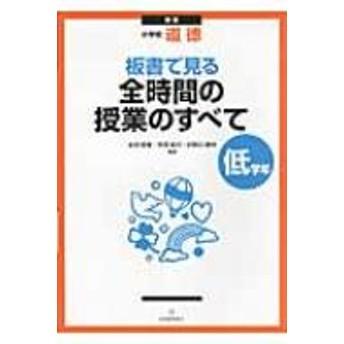 永田繁雄/板書で見る全時間の授業のすべて 低学年 新版