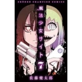 佐藤健太郎 (漫画家)/魔法少女サイト 7 少年チャンピオン・コミックス