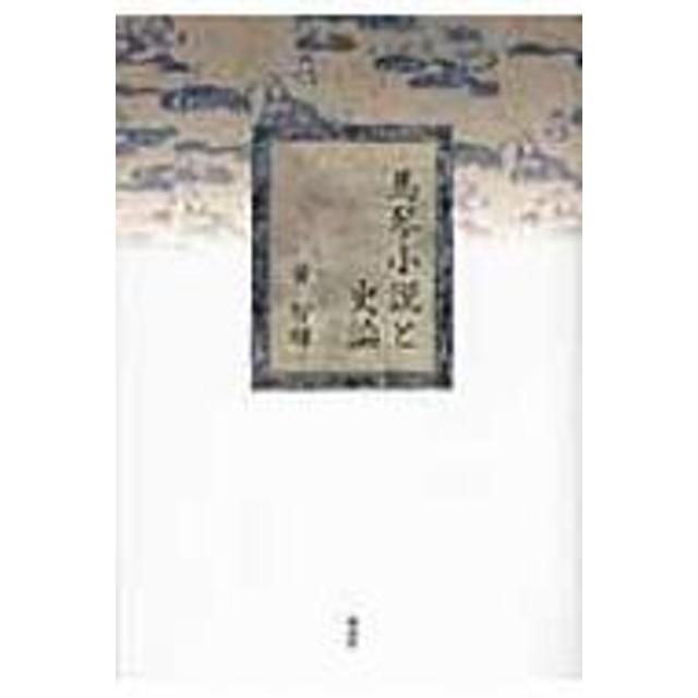 黄智暉/馬琴小説と史論