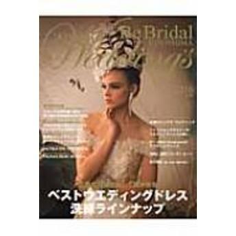 Books2/Be Bridal Hiroshima Weddings 2016