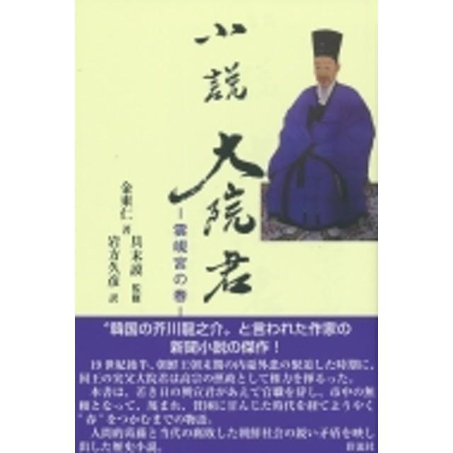 金東仁/小説大院君(仮) 雲 宮の春