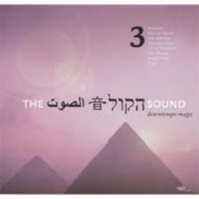 Various/Sound: Vol.3