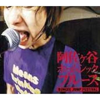 Bungee Jump Festival/阿佐ヶ谷ホ-ムシックブルース