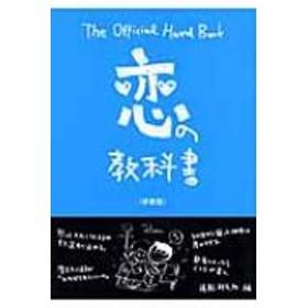 情報研究所/恋の教科書 Theofficialhandbook