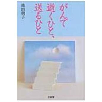池田朝子/がんで逝くひと、送るひと
