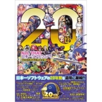 日本一ソフトウェア/All That 日本一ソフトウェア! 設立20周年記念大全集