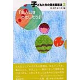 日本作文の会/子どもたちの日本国憲法 2