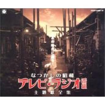 TV Soundtrack/なつかしの昭和テレビ ラジオ番組主題歌全集-あの時代に還る
