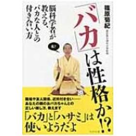 篠原菊紀/「バカ」は性格か!