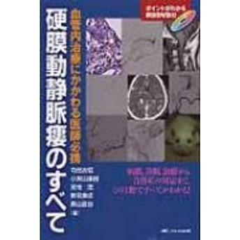 寺田友昭/血管内治療にかかわる医師必携硬膜動静脈瘻のすべて 病態 診断 治療から合併症の対応まで この1冊です