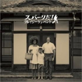 クレイジーケンバンド/スパークだ! (+dvd)(Ltd)