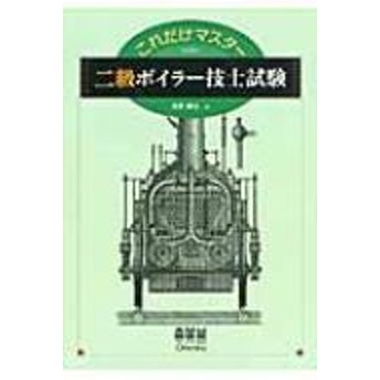 南雲健治/これだけマスタ-二級ボイラ-技士試験