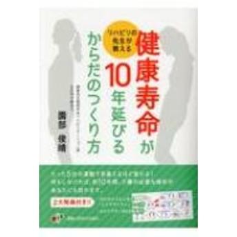 園部俊晴/健康寿命が10年延びるからだのつくり方 リハビリの先生が教える