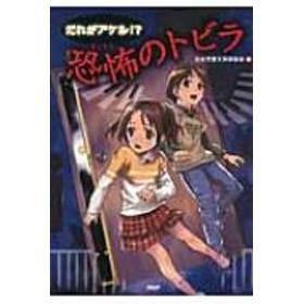 日本児童文芸家協会/だれがアケル!恐怖のトビラ