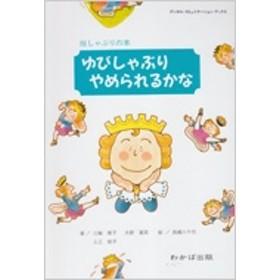 三輪康子著/ゆびしゃぶりやめられるかな 指しゃぶりの本